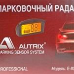 Парктроник Autrix E-800