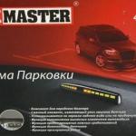 Парктроник Parkmaster 4-DJ-32F (32F-4-A)