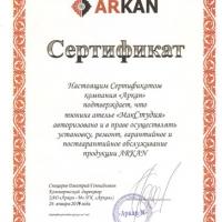 Сертификат Arkan