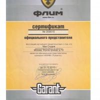 Сертификат Flim