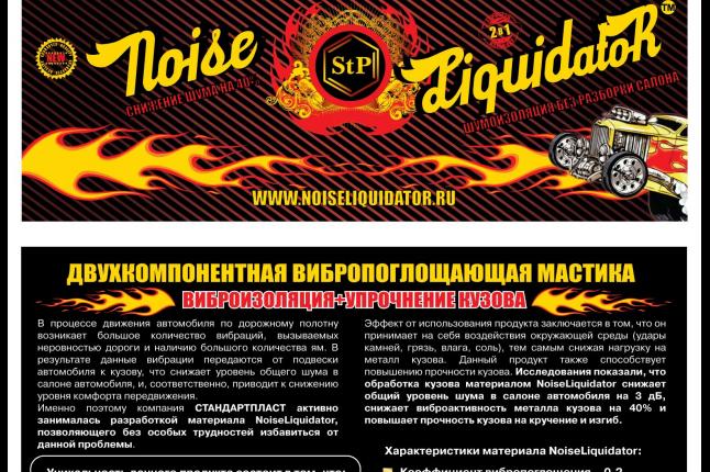 Мастика NoiseLIQUIDator