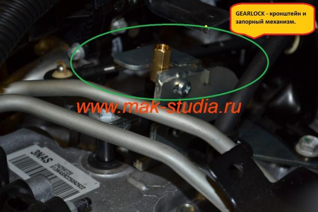 Гирлок-мощный запорный  кронштейн не позволит вкл.передачу
