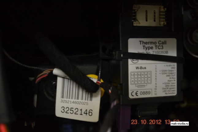 Вебасто-устанавливаем GSM-модуль