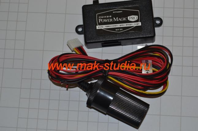 Power Magic Pro позволяет оставлять видеорегистратор включенным на стоянке.