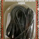 Усиленные электрические провода для щёток Burner 4