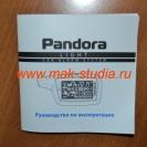 Пандора 3297-инструкция