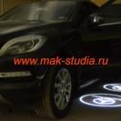 Лазерная проекция логотипа авто на Mercedes