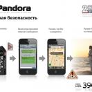 Возможность управления охранной системой Pandora DXL 3900