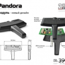 RF-модуль автосигнализации Pandora DXL 3900