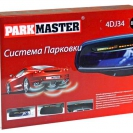 Упаковка парктроника ParkMaster 4-DJ-34 (34-4-A)