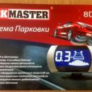 Упаковка парктроника ParkMaster 8-DJ-27 (8-FJ-27) - лицевая сторона