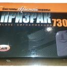 Упаковка сигнализации Призрак 730