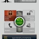 Интерфейс мобильного приложения сигнализации Призрак 810 (Prizrak 810)