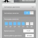 Интерфейс мобильного приложения сигнализации Призрак 810