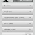 Интерфес приложения для смартфона