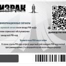 Карта-памятка сигнализации Призрак 820 (Prizrak 820)