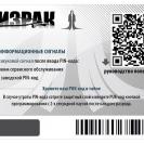Карта-памятка сигнализации Призрак 830 (Prizrak 830)