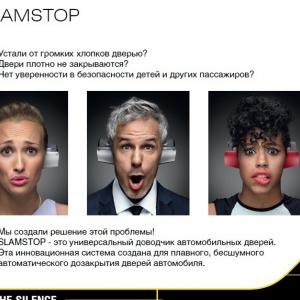 Автодоводчики  дверей SlamStop